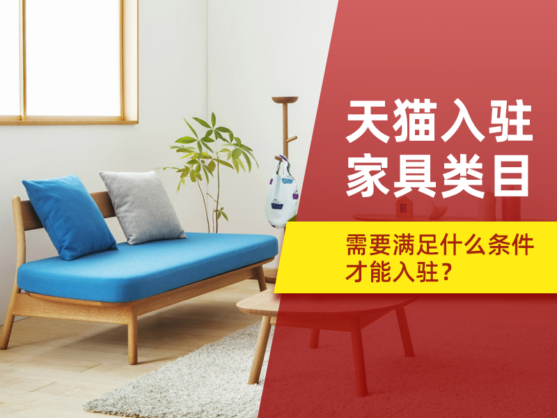 天猫入驻家具类目,需要满足什么条件才能入驻?