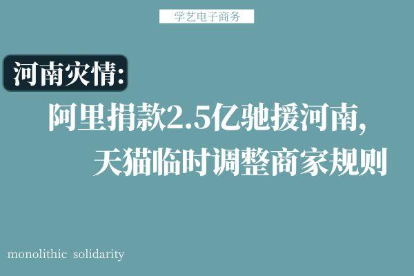 河南灾情:阿里捐款2.5亿驰援河南,天猫临时调整商家规则
