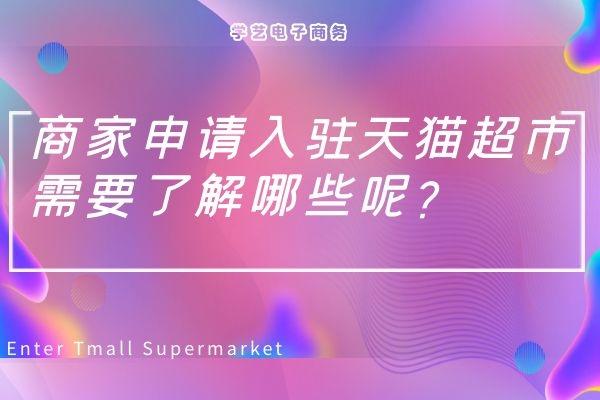 商家申请入驻天猫超市需要了解哪些呢?